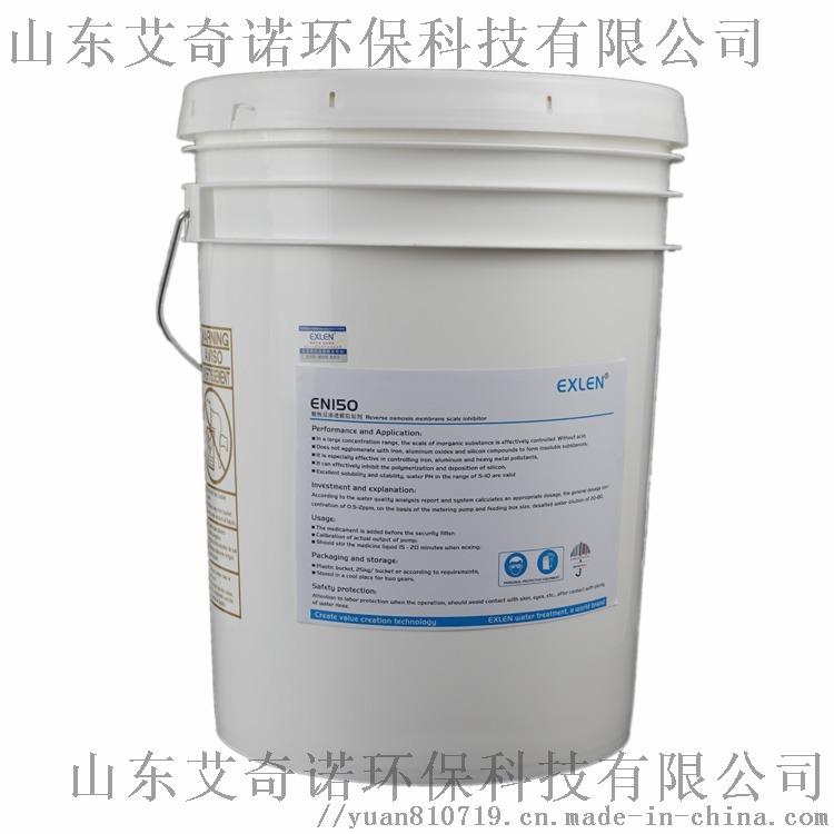 反渗透膜酸性清洗剂EQ-501现货供应964365135