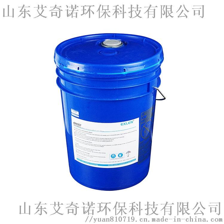 反渗透膜酸性清洗剂EQ-501现货供应157938245