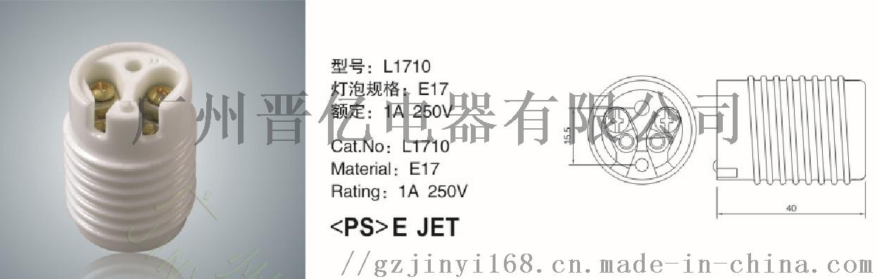 E17日规陶瓷灯头灯座高频瓷PSE认证全牙74348945