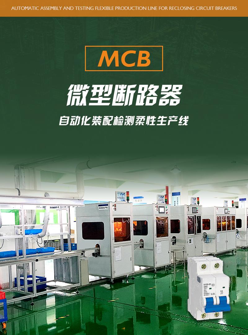 浙江奔龙自动化小型断路器自动化生产线147876105