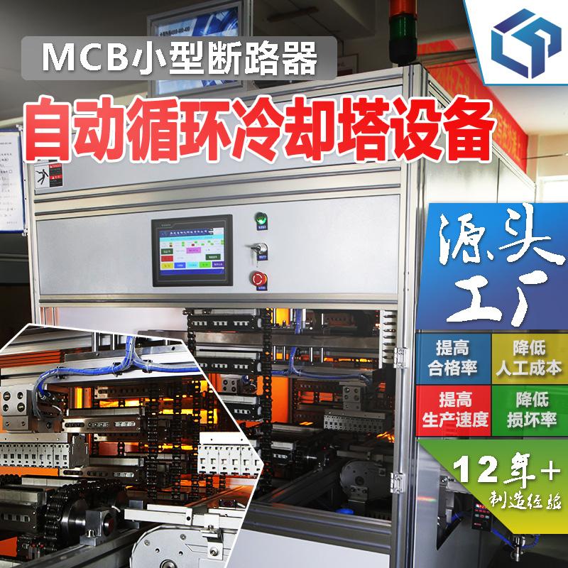 MCB断路器自动循环冷却塔设备-主图2.jpg