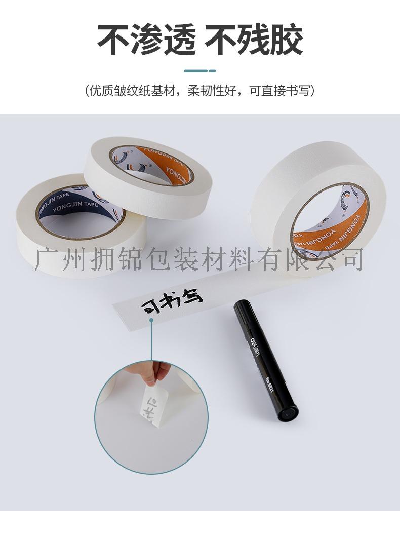 高粘汽车喷漆  美纹纸,米黄色美纹纸胶带142914785