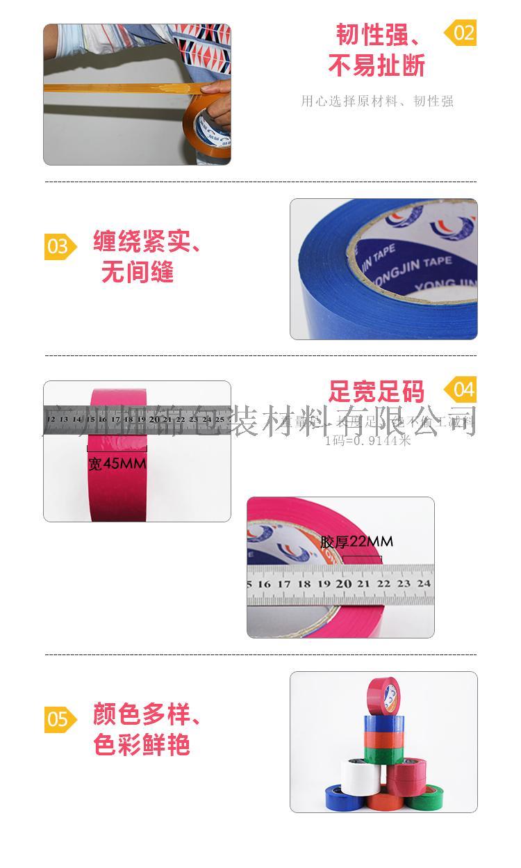 采  色封箱胶带 彩色胶带纸订做142998045