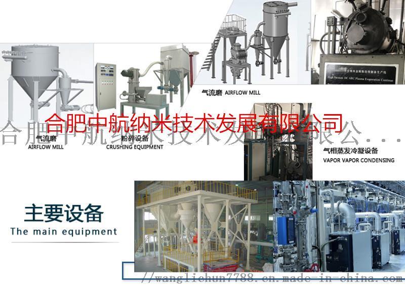 中航纳米 厂家   纳米氮化  133360772