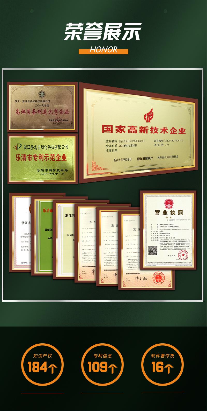 浙江奔龙自动化小型断路器自动化生产线147876155