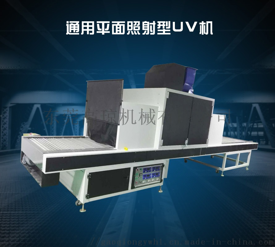 通用平面照射型UV机,通用UV光固机136414335