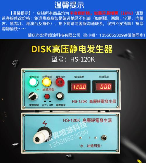 水油性通用静电发生设备124764155