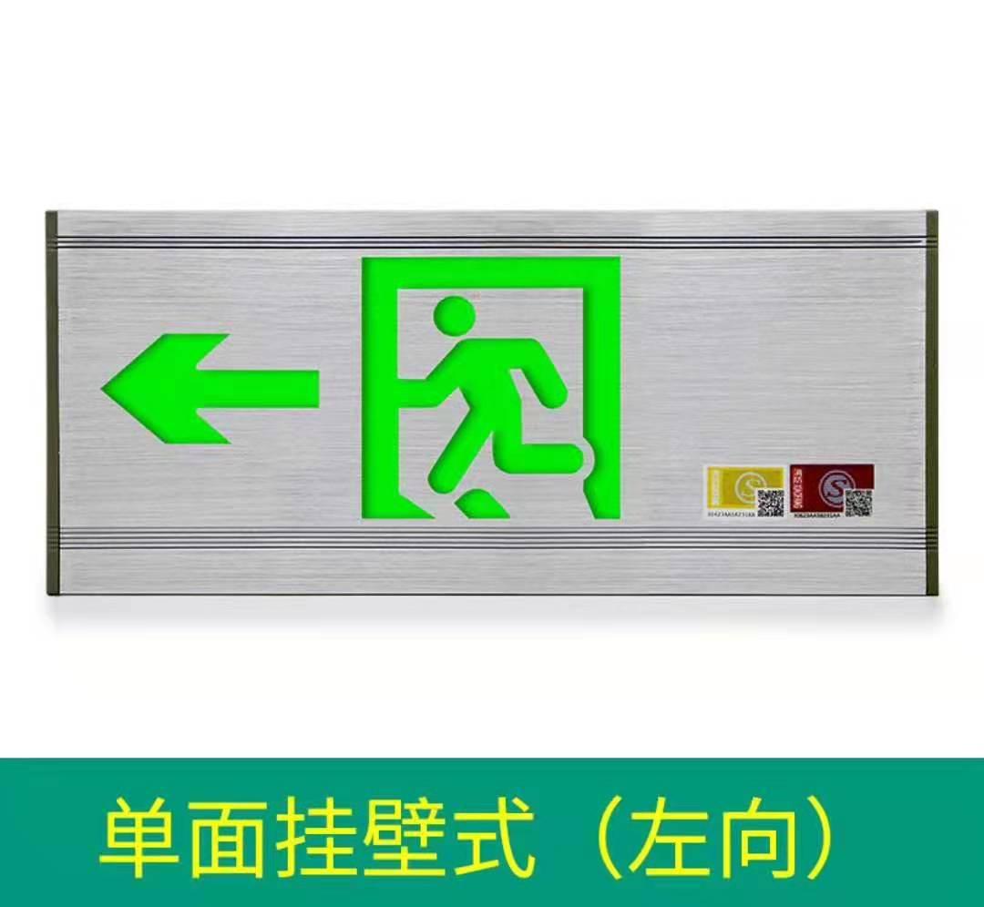 全铝疏散指示灯消防应急标志灯868933595