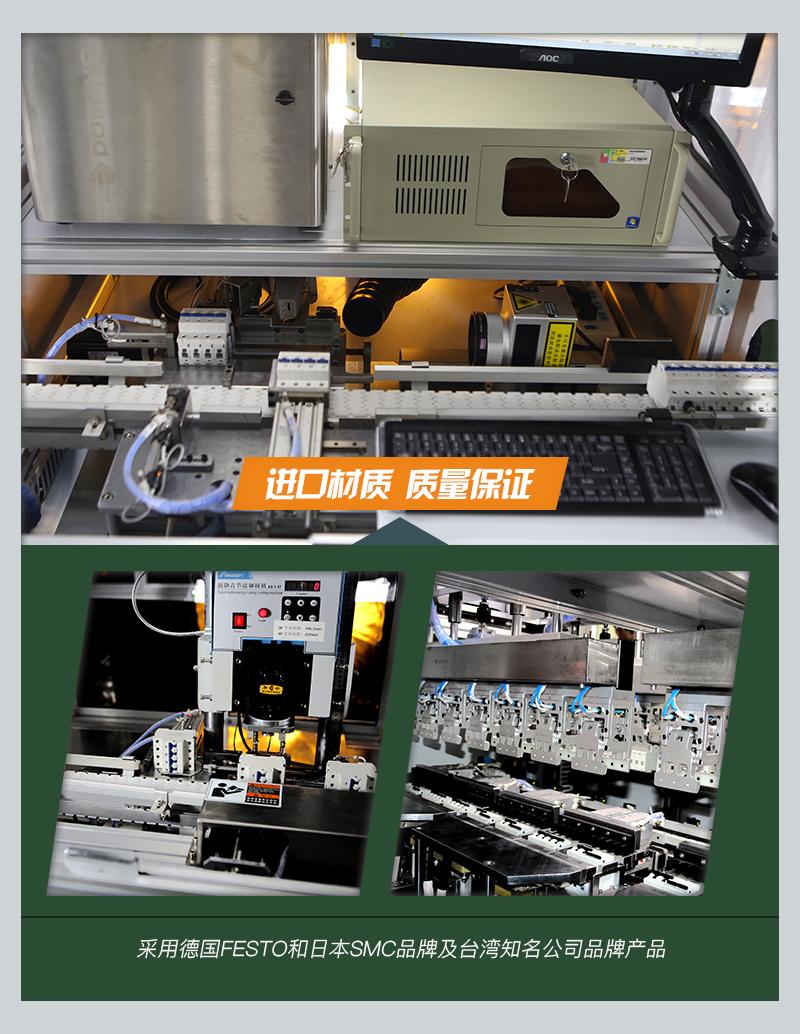 浙江奔龙自动化小型断路器自动化生产线147876135