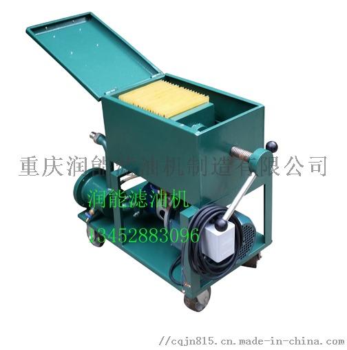 导热油LY-50板框滤油机834254365