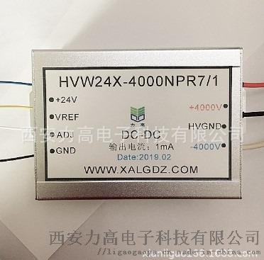 西安力高 供应 医疗医学高压静电设备供电用高压电源 模块电源862371995