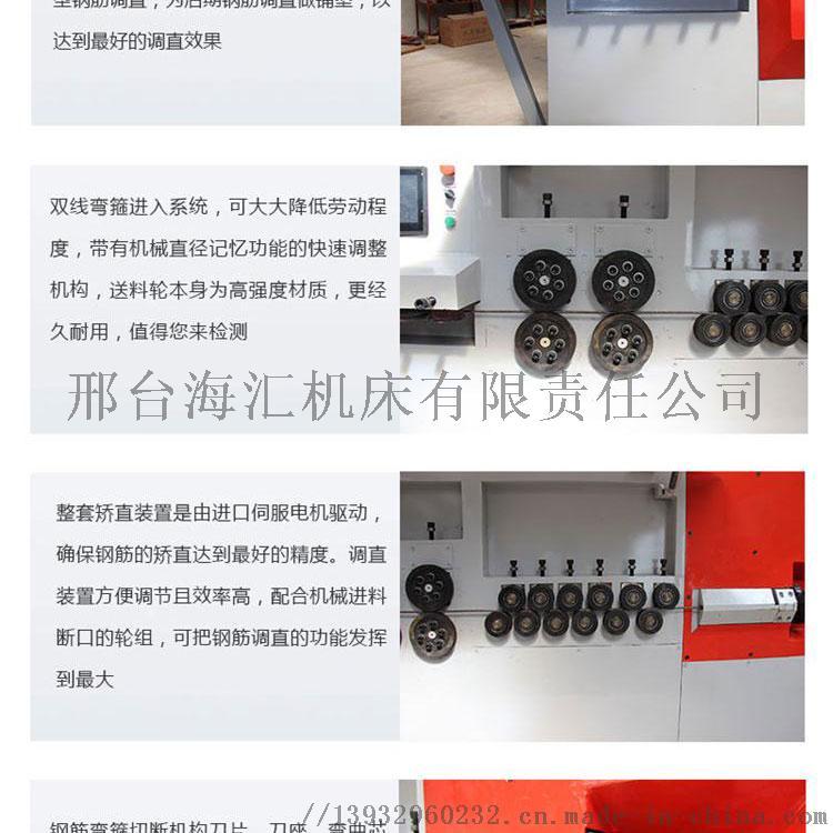 2019数控全自动钢筋弯箍板筋一体机厂家71049412