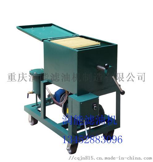 移动式LY-100板框滤油机825001845