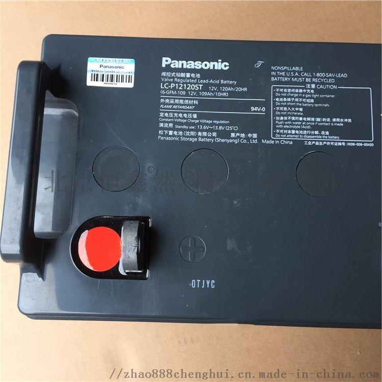 松下蓄电池LC-P12120 12V120AH120085912