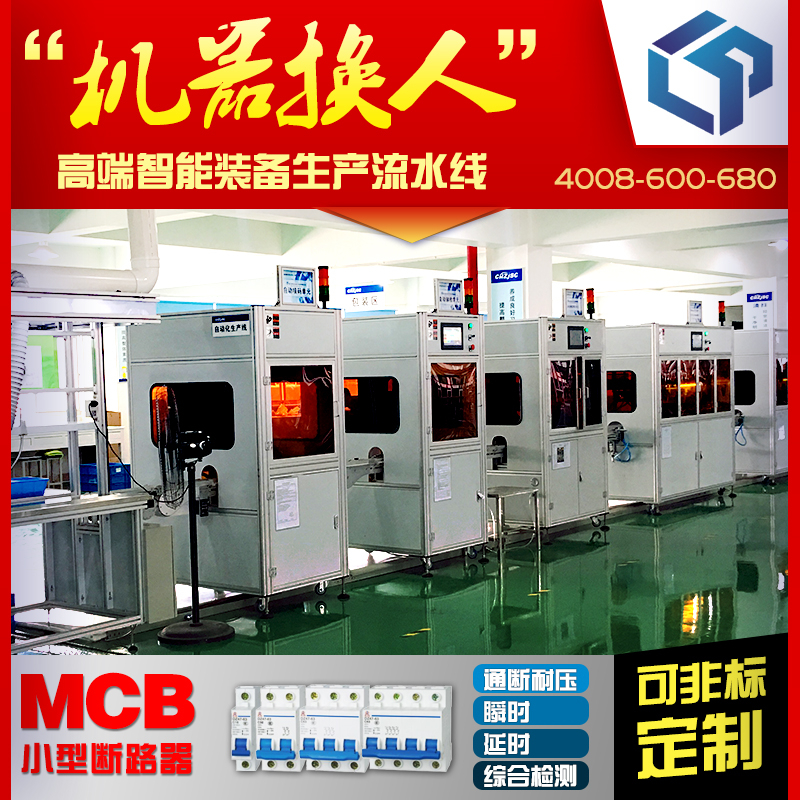 MCB耐压主图2-1.jpg
