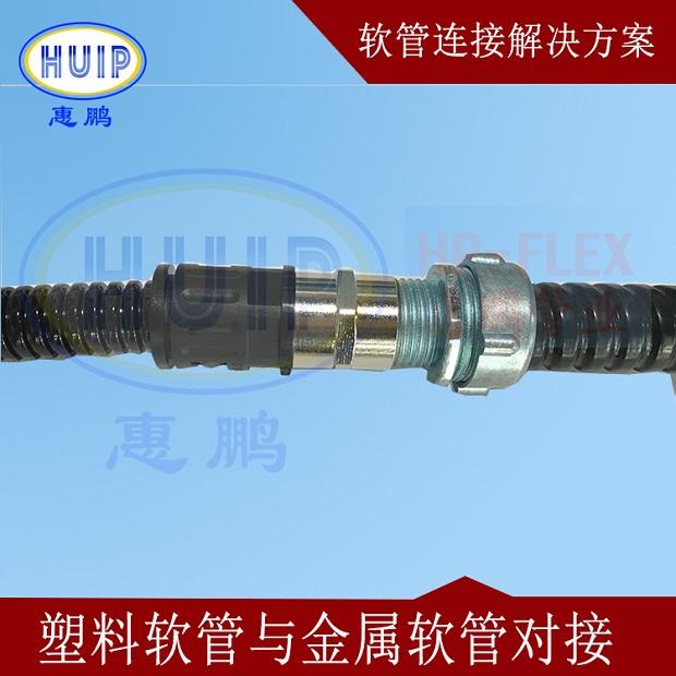 塑料软管与金属软管对接 620.jpg