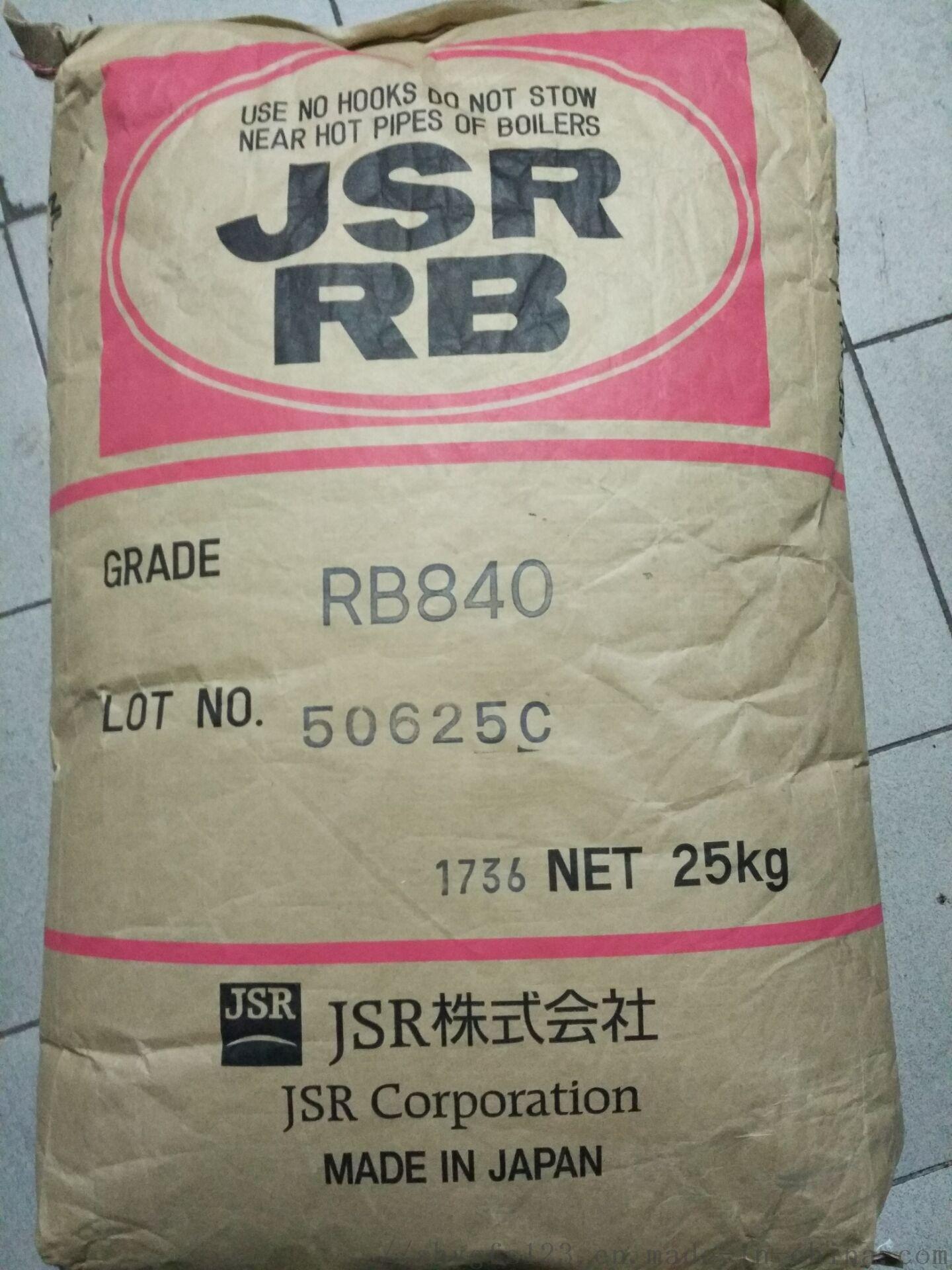 RB840 正面.jpg