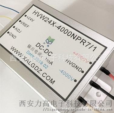 西安力高 供应 医疗医学高压静电设备供电用高压电源 模块电源862371965
