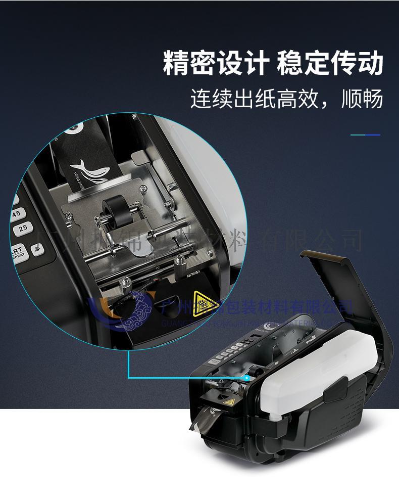 自动湿水牛皮纸胶带切割机电动涂水机自动胶带封箱器144073335
