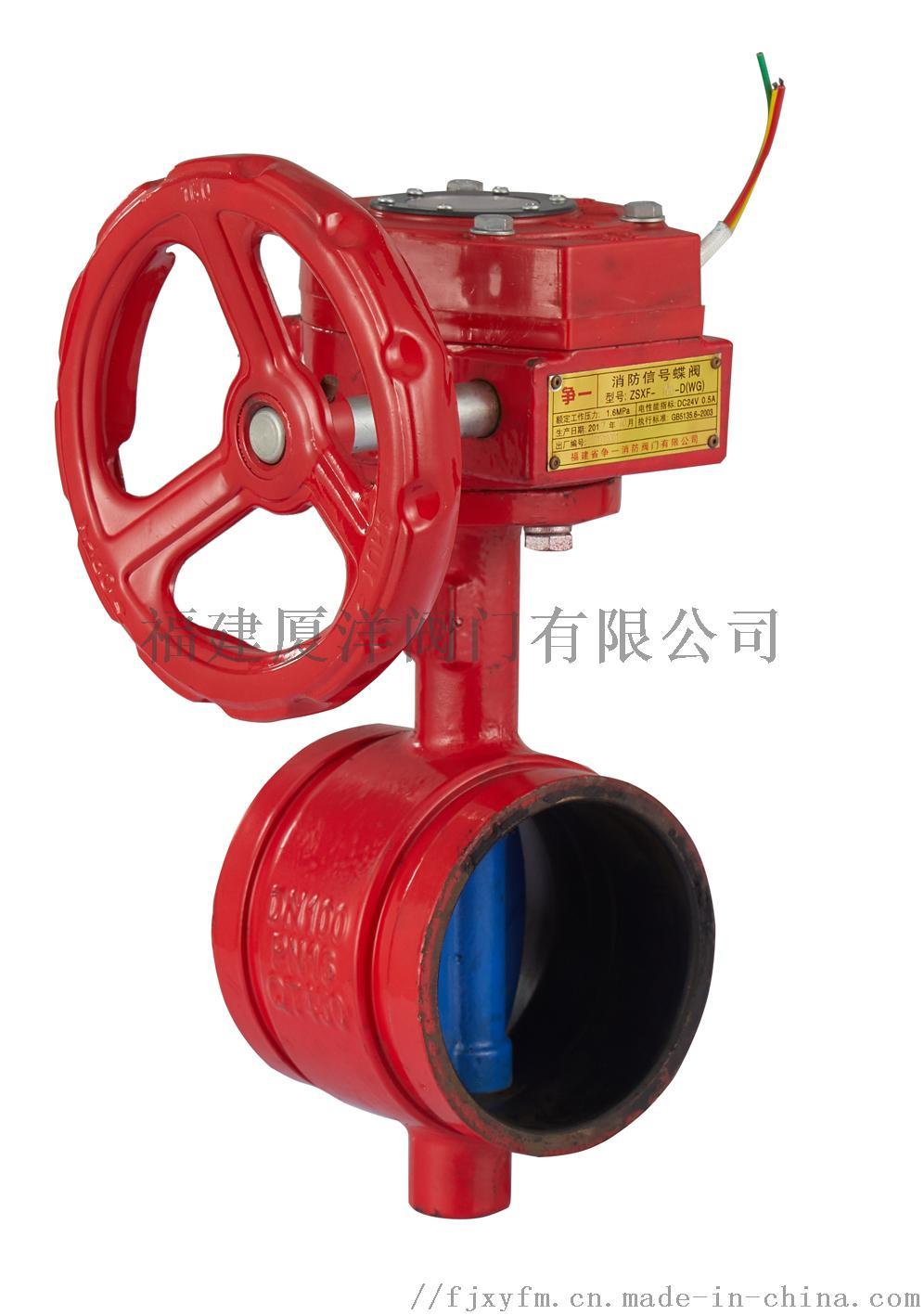 厦洋阀门 消防信号蝶阀(沟槽涡轮式))855176362