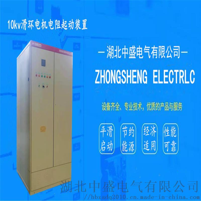 10KV滑环电机电阻起动装置.jpg