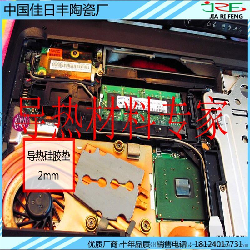 绝缘导热硅胶垫片 导热垫片 LED  硅胶片703789645