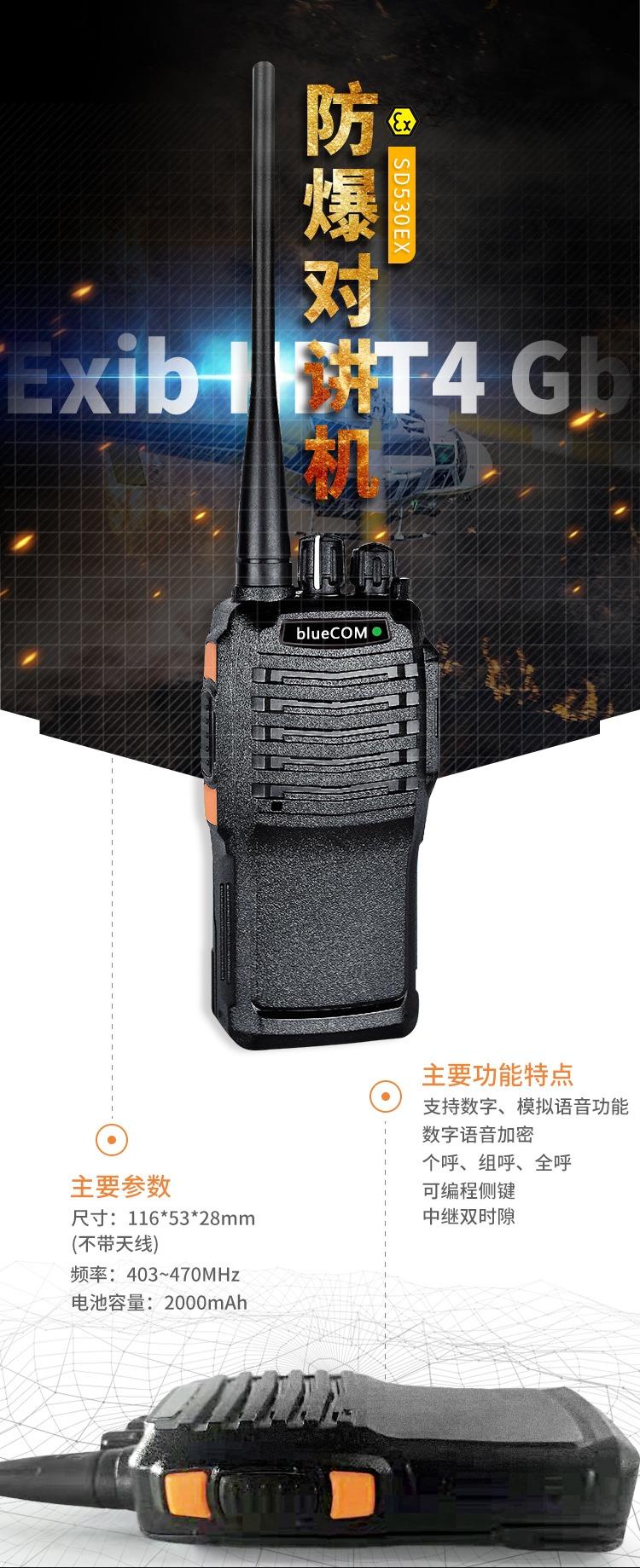 防爆专网对讲机SD530EX928441445