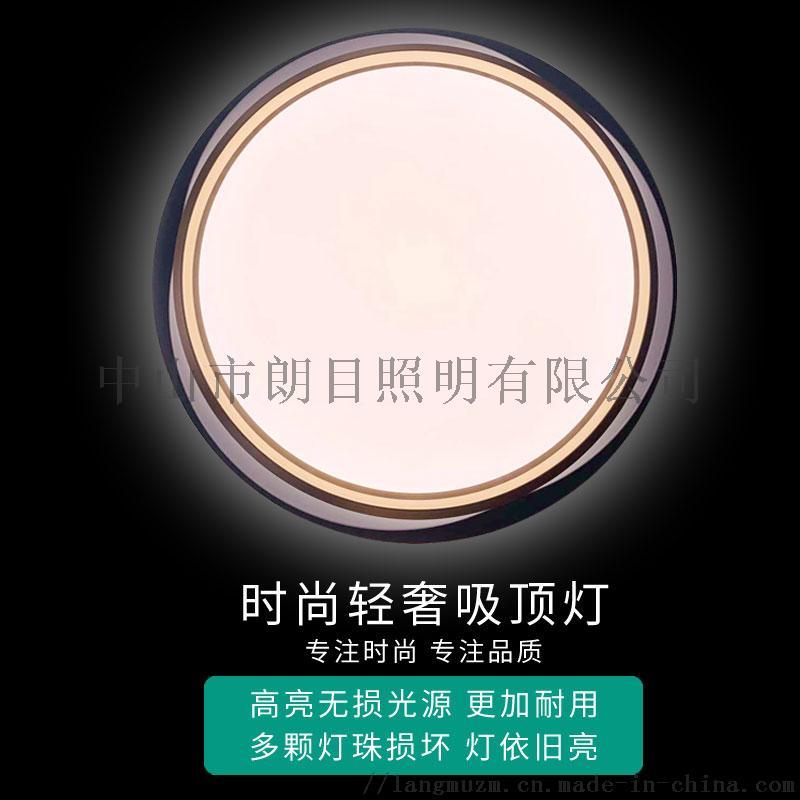LED吸顶灯卧室灯客厅灯现代风简约风圆形灯具869380482