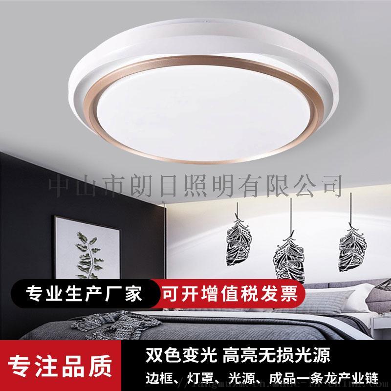 LED吸顶灯卧室灯客厅灯现代风简约风圆形灯具869380452