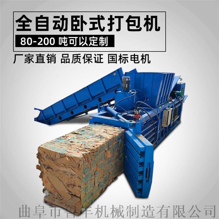 遥控操作布匹卧式打包机纸箱液压打包机厂商100786822