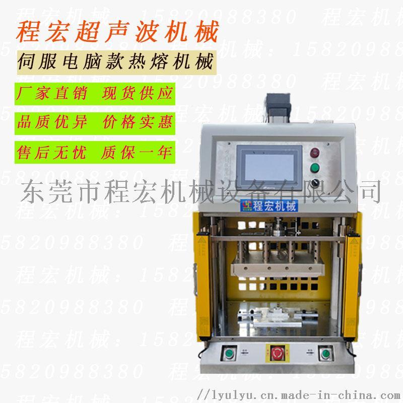 伺服热熔机械 程宏热熔机 伺服热熔机827007022
