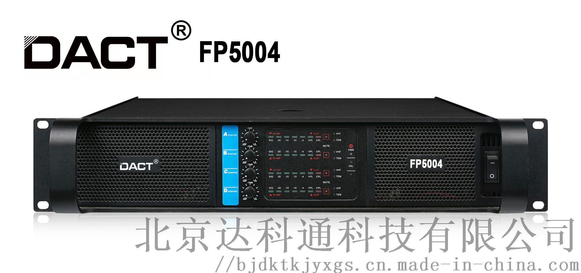 FP5004功放.jpg