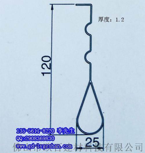 120mm滴水铝挂片天花 铝挂片吊顶厂家.jpg