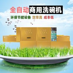 华璟食堂洗碗机供应商商用食堂超声波洗碗机768840715