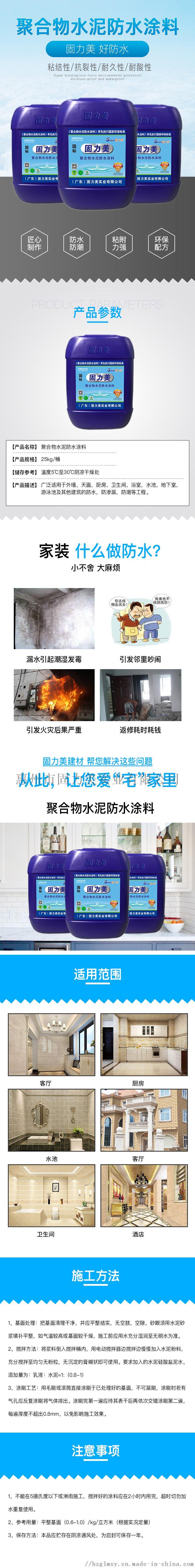 固力美工厂直销水泥基JS聚合物防水涂料151484115
