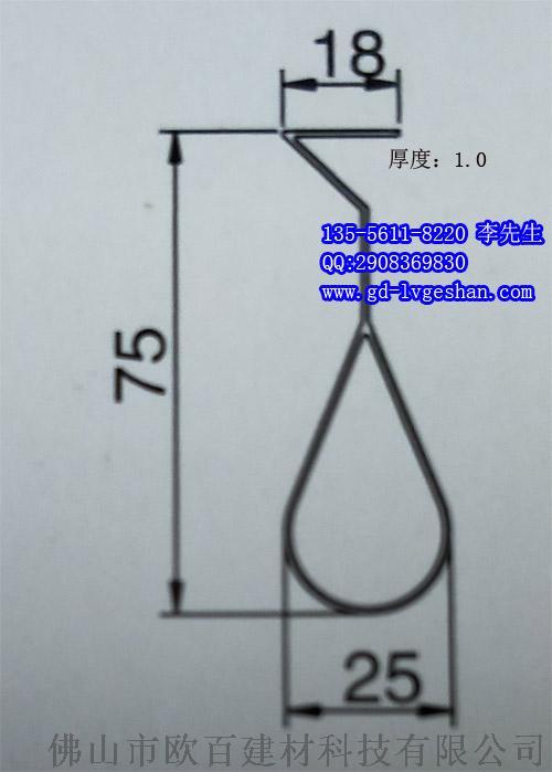 75mm滴水铝挂片 滴水铝挂片规格.jpg
