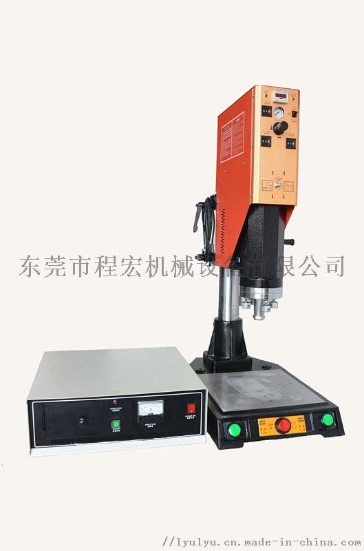 程宏超声波机 塑胶熔接机 塑焊机 超声波焊接机825698982