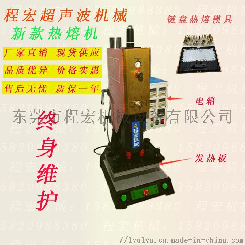 程宏超声波机 塑胶熔接机 塑焊机 超声波焊接机825698962