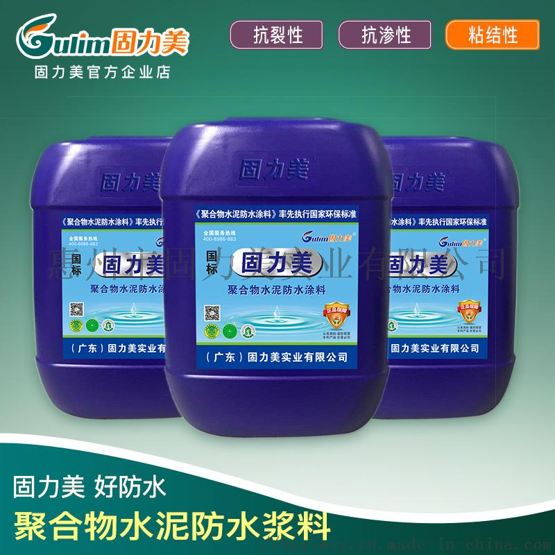 固力美工厂直销水泥基JS聚合物防水涂料947268325