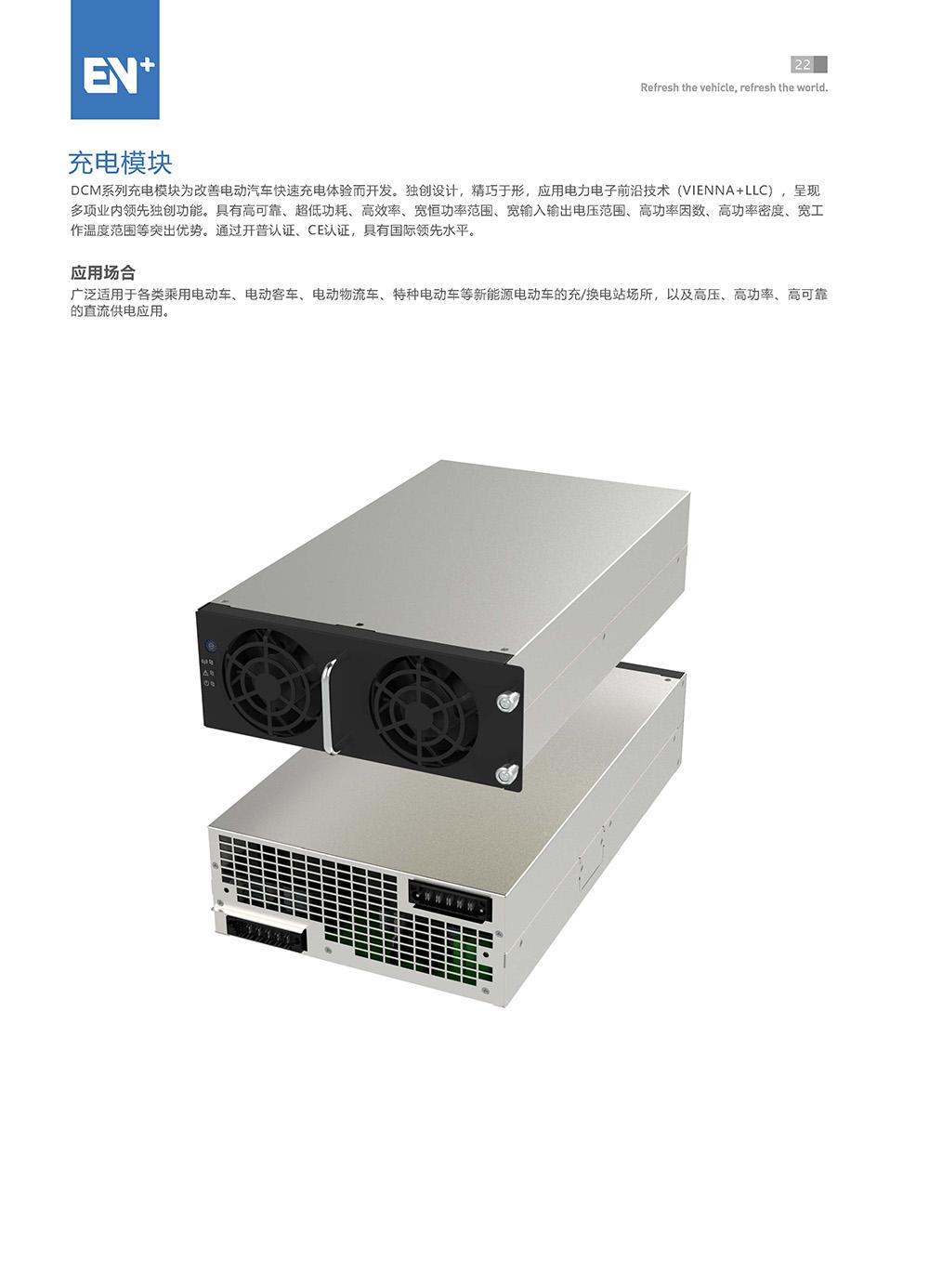 EN+驿普乐氏 电动汽车充电桩 20KW充电模块 电源模块 功率模块114419605
