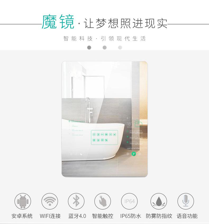 深圳智能家居魔镜供应商147807475