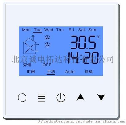 86盒双风机开关面板新风温湿度控制器824007292