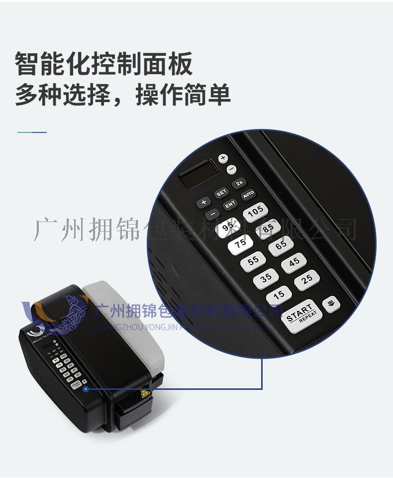 自动湿水牛皮纸胶带切割机电动涂水机自动胶带封箱器144073325