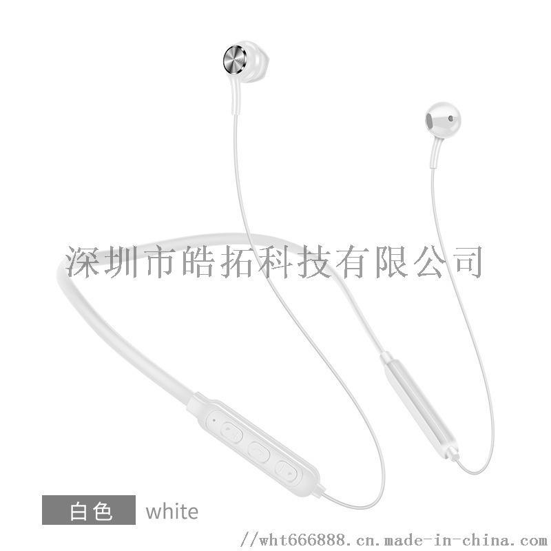 无线跑步运动蓝牙耳机挂耳4.2 颈挂脖式头戴智能磁吸耳机861235012