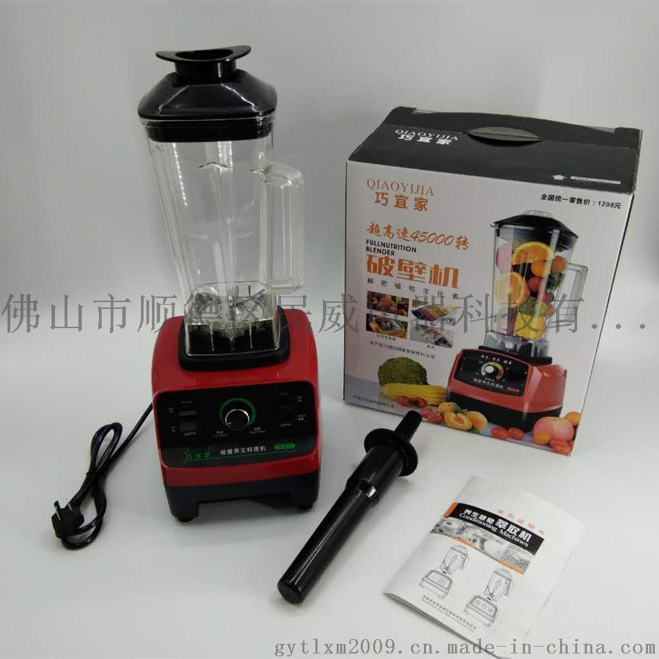 厂家直销特价破壁机 大功率营养料理机搅拌机756173925