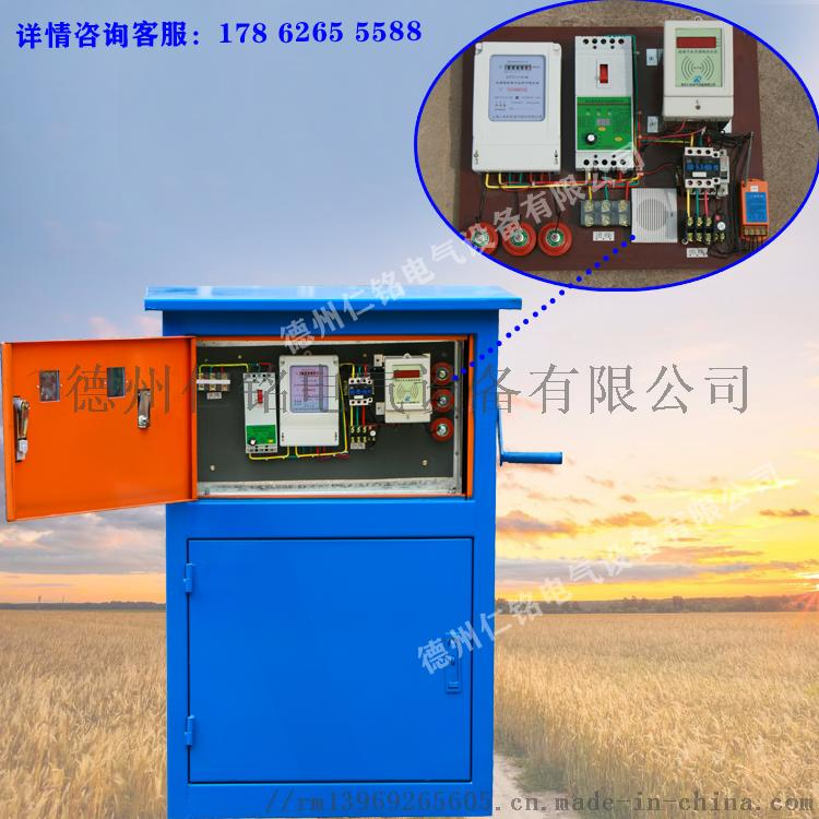 系统**管理机智能IC卡一卡多表如何使用说明书942659035