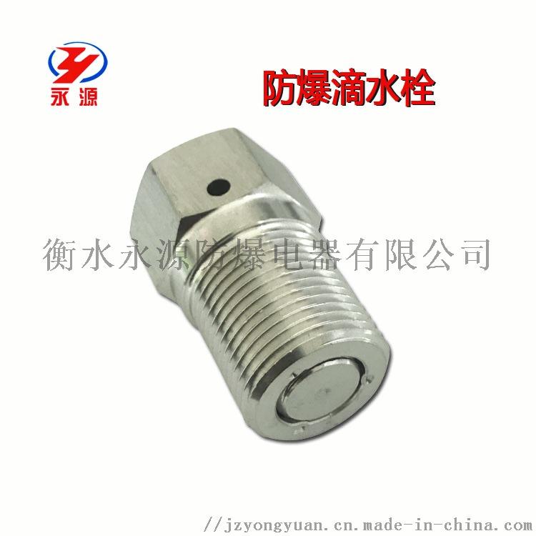 不锈钢防爆呼吸阀排水栓854035432