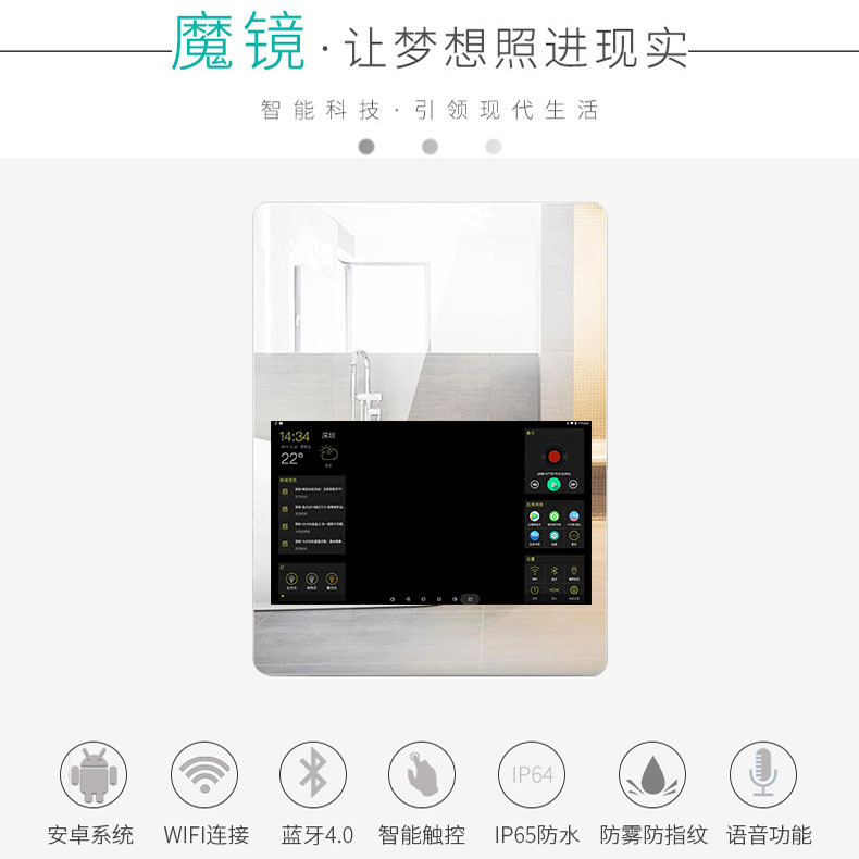 深圳智能家居魔镜供应商147807355