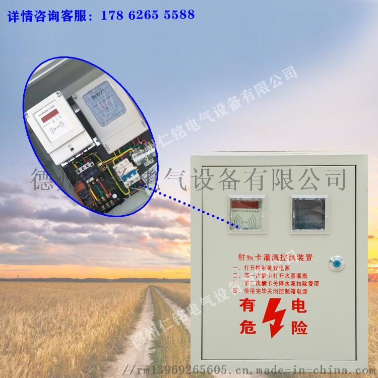 系统**管理机智能IC卡一卡多表如何使用说明书942659015