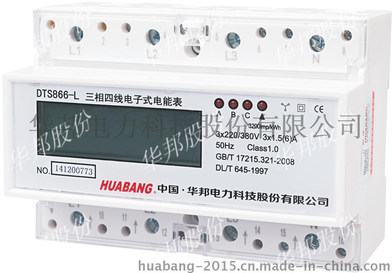 华邦DTS228型单相电子式电能表液晶显示红外485通讯684577615